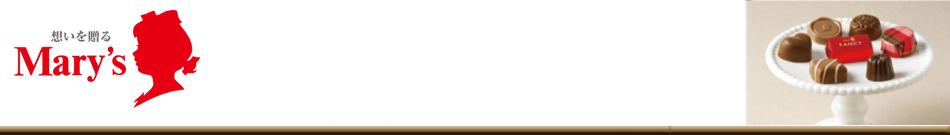 株式会社メリーチョコレートカムパニーのヘッダー画像