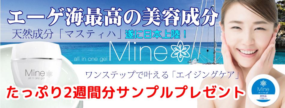 日ト貿易株式会社 のファンサイト「Mineファンサイト」