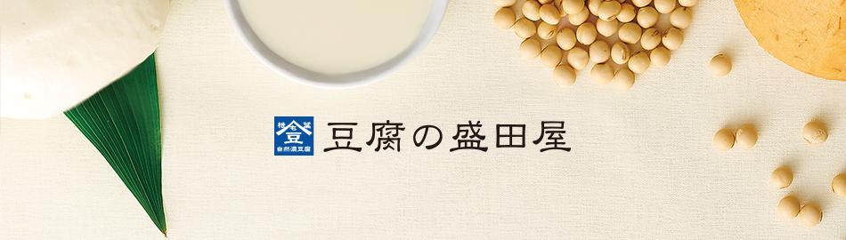 豆腐の盛田屋のヘッダー画像