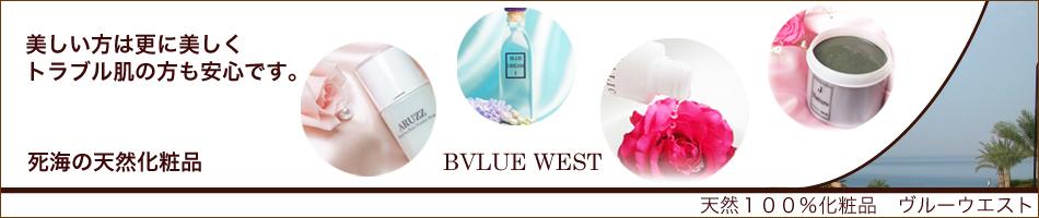 ヴルーウエスト株式会社のファンサイト「死海の天然化粧品メーカー ヴルーウエストのファンサイト」