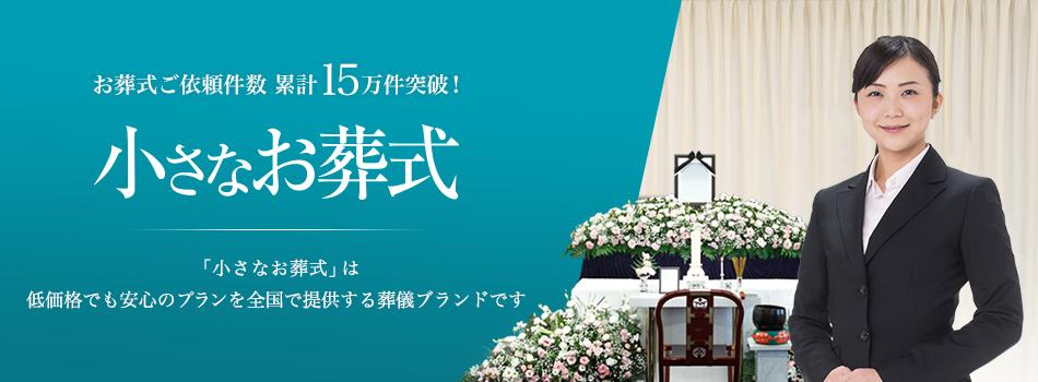 株式会社ユニクエストのファンサイト「小さなお葬式」