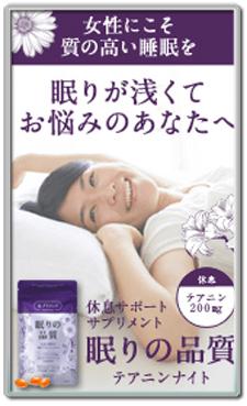 眠りの品質