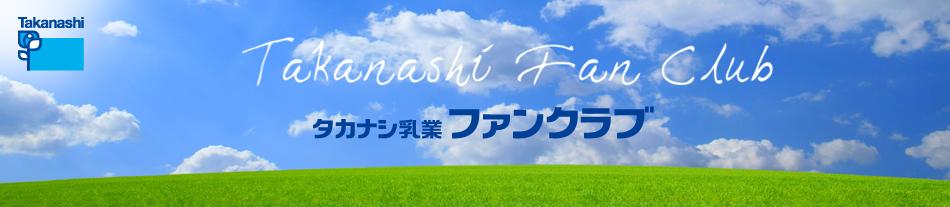 タカナシ乳業株式会社のファンサイト「タカナシ乳業ファンクラブ」