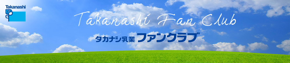 タカナシ乳業株式会社のヘッダー画像