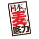 日本の麦の底力