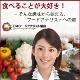 (社)日本フードアナリスト協会による「食」のイベントサイト