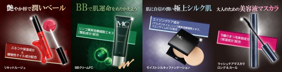 株式会社メイコー化粧品のファンサイト「メイコー化粧品ファンサイト」