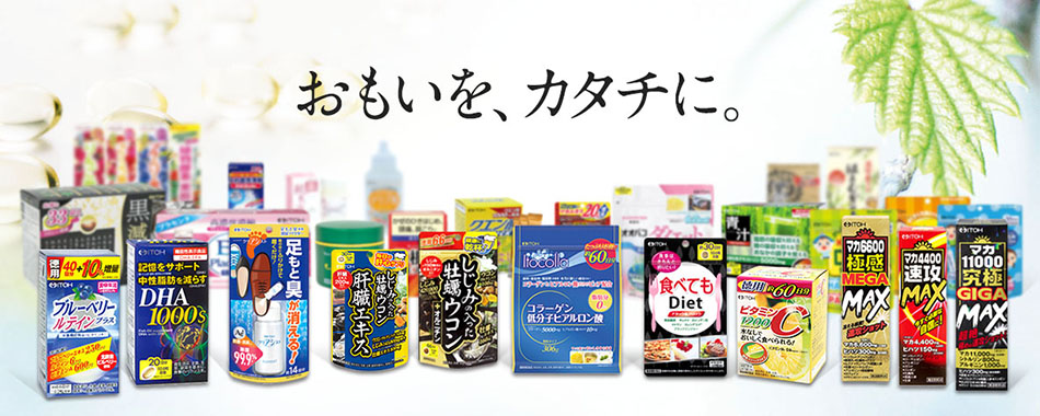 井藤漢方製薬株式会社のファンサイト「井藤漢方モニプラ★☆」