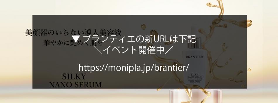 株式会社ブランティエのファンサイト「★BRANTIER★」