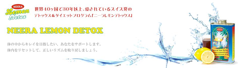 株式会社Cencorp Japanのファンサイト「㈱センコープジャパン(ニーラレモンデトックス&コスメ)」