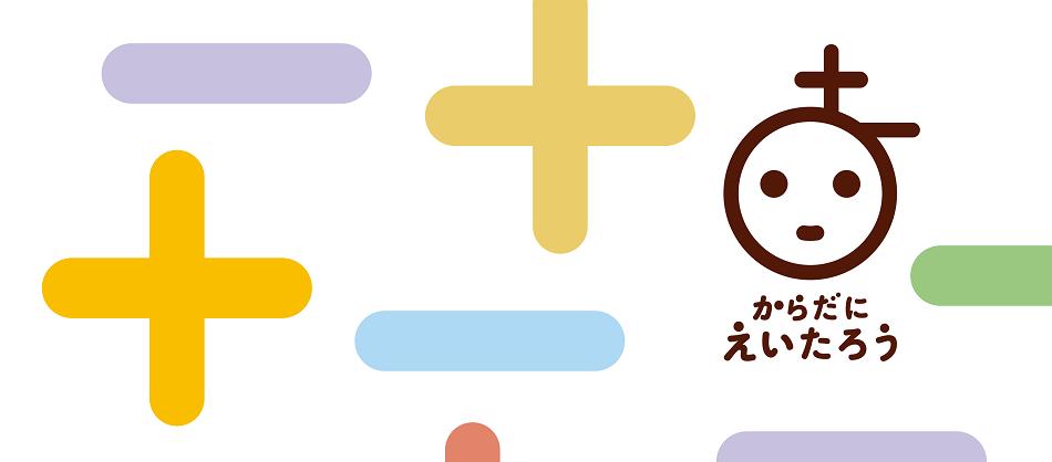 榮太樓商事株式会社のファンサイト「からだにえいたろう ( ^^) _旦~~あずき茶どうぞ」