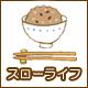スローライフ楽天市場店:健康ダイエットの定番「まんぷくダイエット」