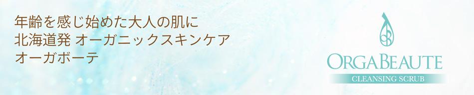 株式会社シー・ビー・エス コスメドゥ事業部のファンサイト「北海道発オーガニックコスメ オーガボーテ」