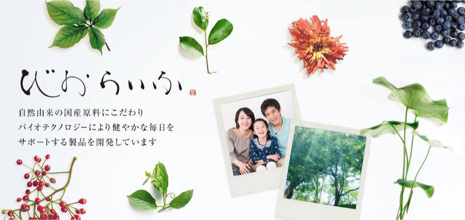 株式会社GEウェルネスのファンサイト「びおらいふ」