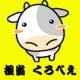 くろべえ (株式会社エッセン…)