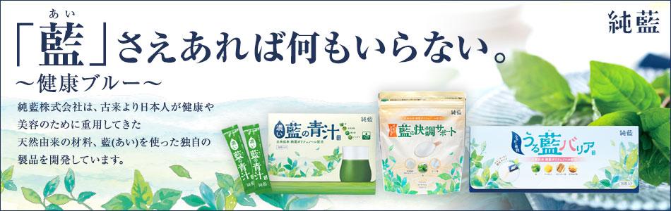 純藍株式会社のファンサイト「純藍株式会社 ファンブログページ    」
