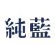 純藍株式会社 ファンブログページ