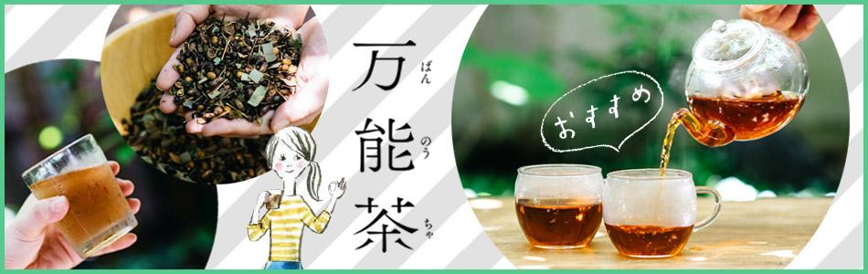 株式会社村田園のファンサイト「万能茶の村田園ファンサイト」
