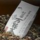 万能茶の村田園ファンサイト