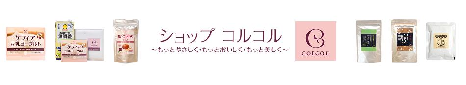 株式会社コルコルのファンサイト「ケフィア豆乳ヨーグルトの専門店!オンラインショップコルコルファンサイト」