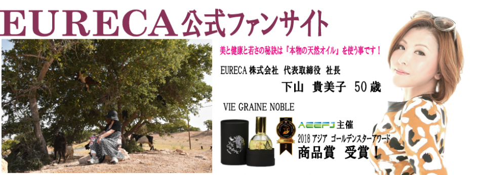 EURECA株式会社のファンサイト「【本物の天然オイル】EURECA株式会社」