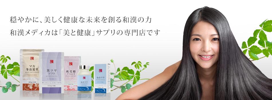 株式会社健康ビジネスインフォのファンサイト「「和漢メディカ」ファンサイト」