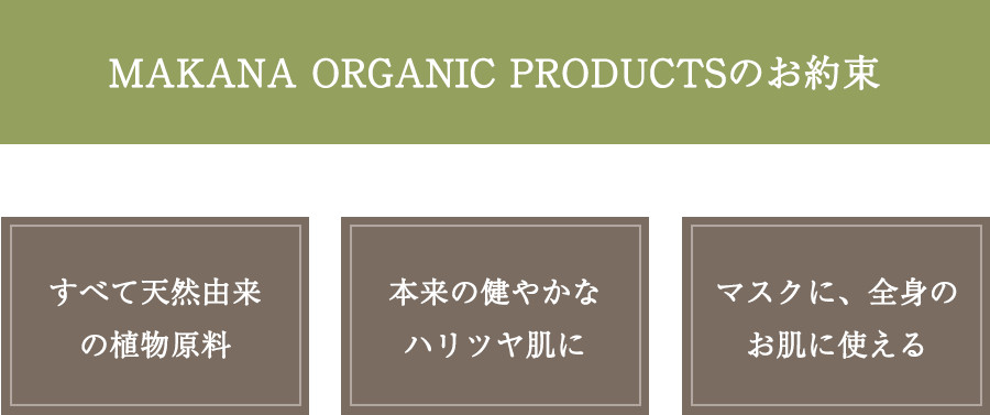 MAKANA ORGANIC PRODUCTSのお約束