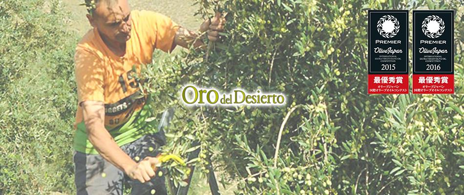 レイナ株式会社のファンサイト「世界で最もオーガニックなエクストラヴァージンオリーブオイルオロ・デル・デシエルト」
