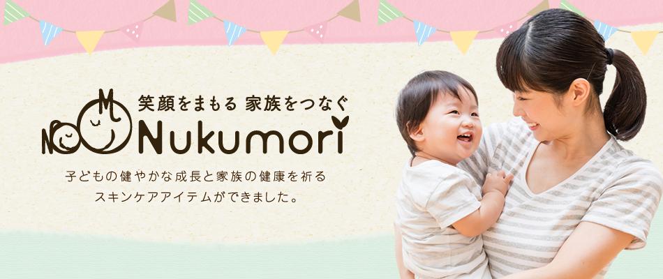 株式会社モトモのファンサイト「Nukumori公式ショップ」