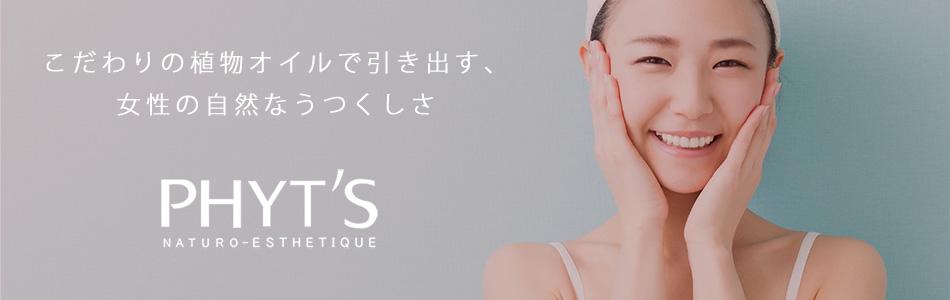 株式会社 栃本天海堂のファンサイト「フランス生まれのオーガニックコスメ♪PHYT'S(フィッツ)ファンサイト」