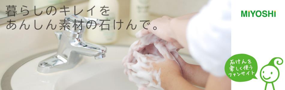 ミヨシ石鹸株式会社のヘッダー画像
