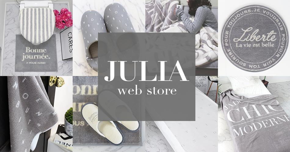 julia web storeのファンサイト「JULIA web store」