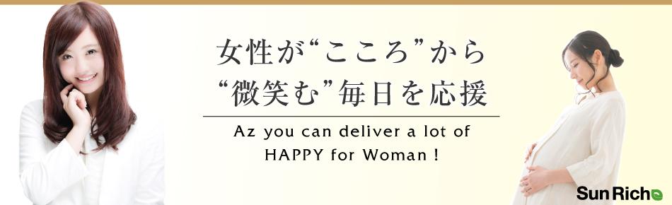 株式会社サンリッシュのファンサイト「女性が心から微笑む毎日を応援したい~サンリッシュのファンサイト~」