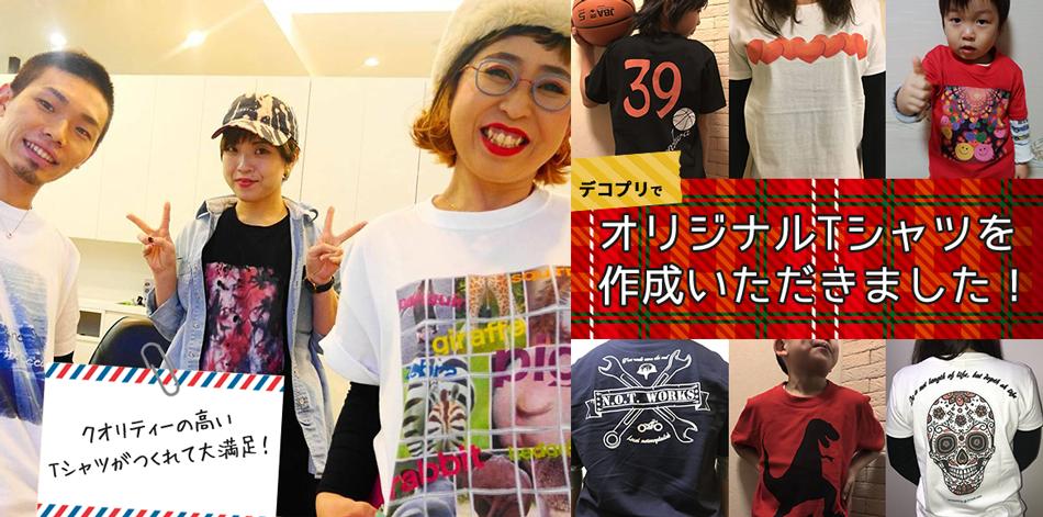 株式会社プラザアールのファンサイト「オリジナルデザインTシャツのデコプリ」