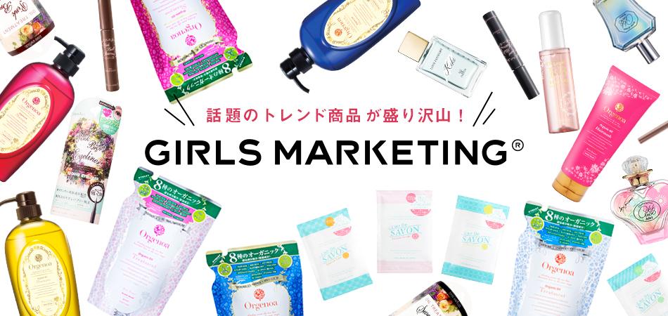 株式会社クロスリングのファンサイト「ガールズマーケティング」