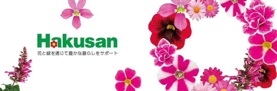 株式会社ハクサンのファンサイト「花と緑が好きなブロガー向けファンサイト」