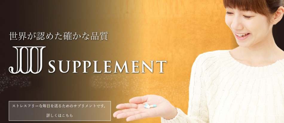 エルステッドインターナショナル株式会社のファンサイト「JJJ SUPPLEMENT」