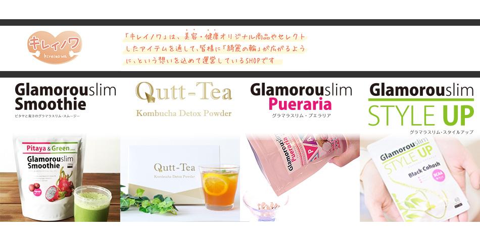 株式会社スクエアのファンサイト「美容・健康商品でお客様の「綺麗の輪」を広げる|キレイノワ ファンサイト」