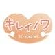 美容・健康商品でお客様の「綺麗の輪」を広げる|キレイノワ ファンサイト