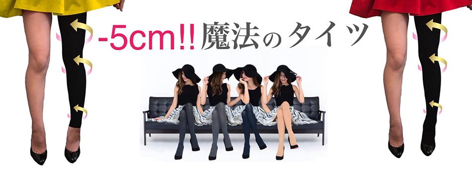魔法のタイツ株式会社のファンサイト「履くだけ-5cm!! 魔法のタイツ」