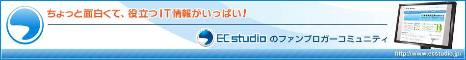 株式会社 EC studioのヘッダー画像