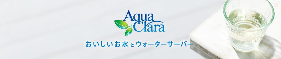 アクアクララ株式会社のファンサイト「アクアクララ モニプラファンサイト」