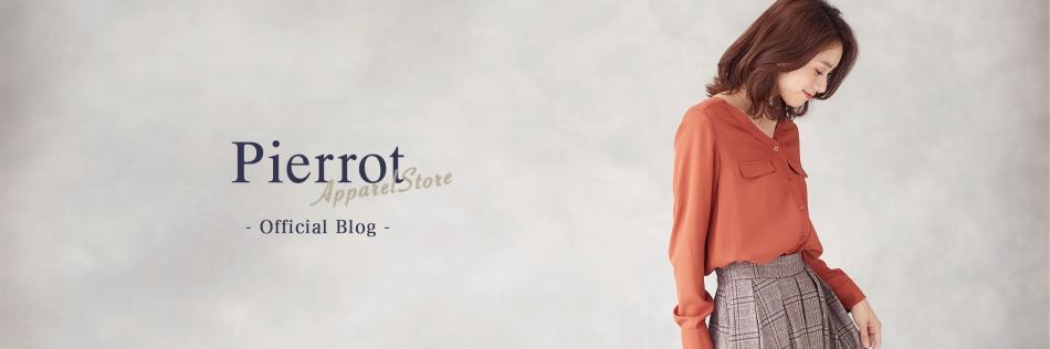 有限会社セレクトのファンサイト「『Pierrot(ピエロ)』大人のコスパ服を提案するレディースファッション通販」