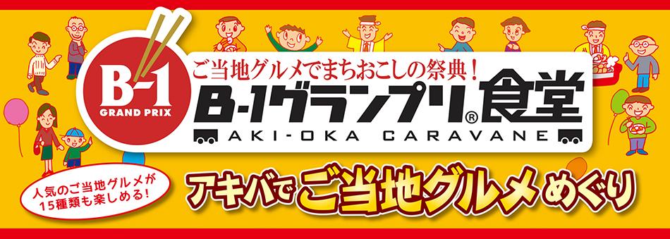 株式会社ジェイアール東日本都市開発のファンサイト「株式会社ジェイアール東日本都市開発」