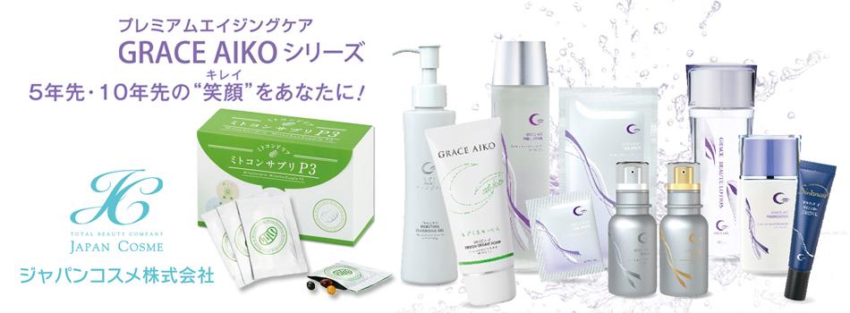 ジャパンコスメ株式会社のファンサイト「美と健康をプロデュース。ジャパンコスメ ファンサイト」