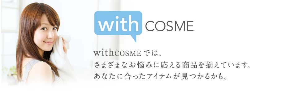 WithCOSME  (株式会社ハーバーリンクスジャパン)のファンサイト「withCOSMEのファンサイト」