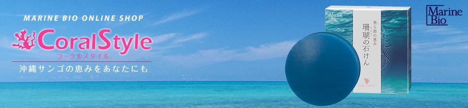 マリーンバイオ株式会社のファンサイト「Coral Style ファンサイト」