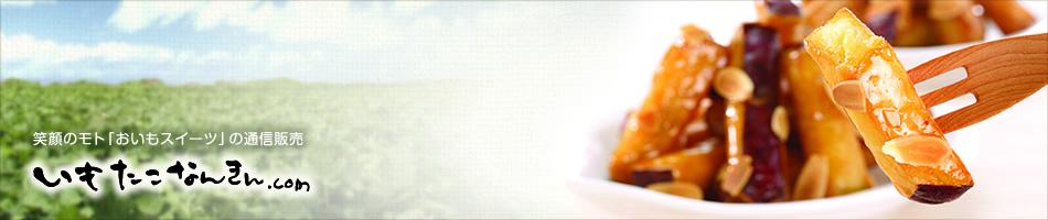 白ハト食品工業株式会社のファンサイト「いもたこなんきん.comの公式ファンサイト」