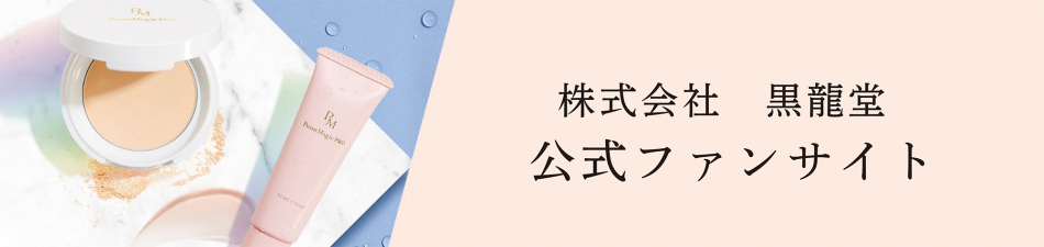 株式会社黒龍堂のファンサイト「進化を続ける100年企業 株式会社 黒龍堂」
