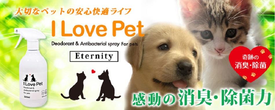 エタニティ―株式会社のファンサイト「I Love Pet(アイラブペット)ファンサイト」